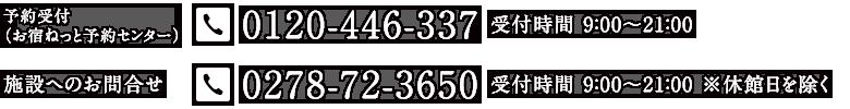お電話でのご予約・お問い合わせ TEL:0278-72-3650