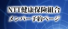 NTT健康保険組合メンバー予約ページ