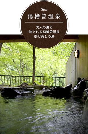 湯檜曽温泉 美人の湯と称される湯檜曽温泉、掛け流しの湯